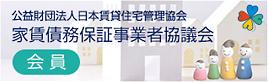 家賃債務保証事業者協議会-公益財団法人日本賃貸住宅管理協会